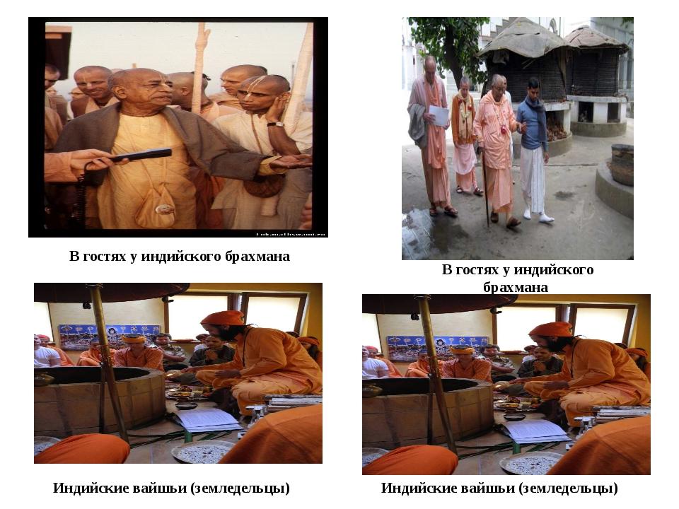 Индийские вайшьи (земледельцы) В гостях у индийского брахмана В гостях у инди...
