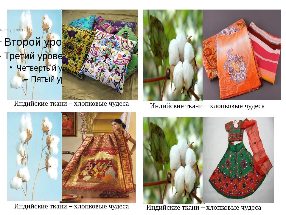 Индийские ткани – хлопковые чудеса Индийские ткани – хлопковые чудеса Индийск...
