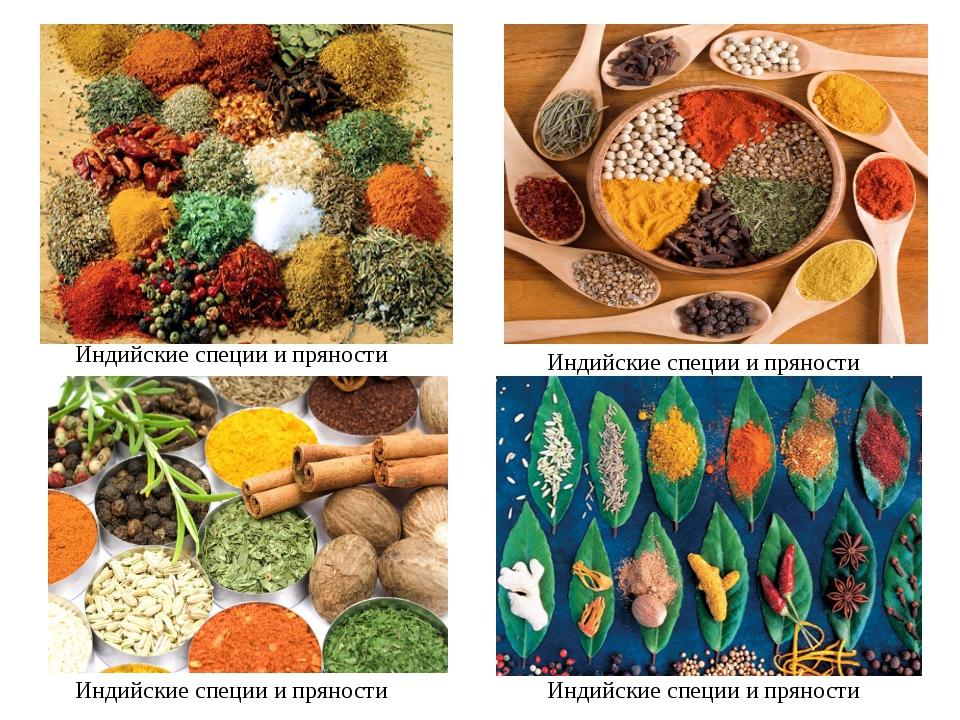 Индийские специи и пряности Индийские специи и пряности Индийские специи и пр...