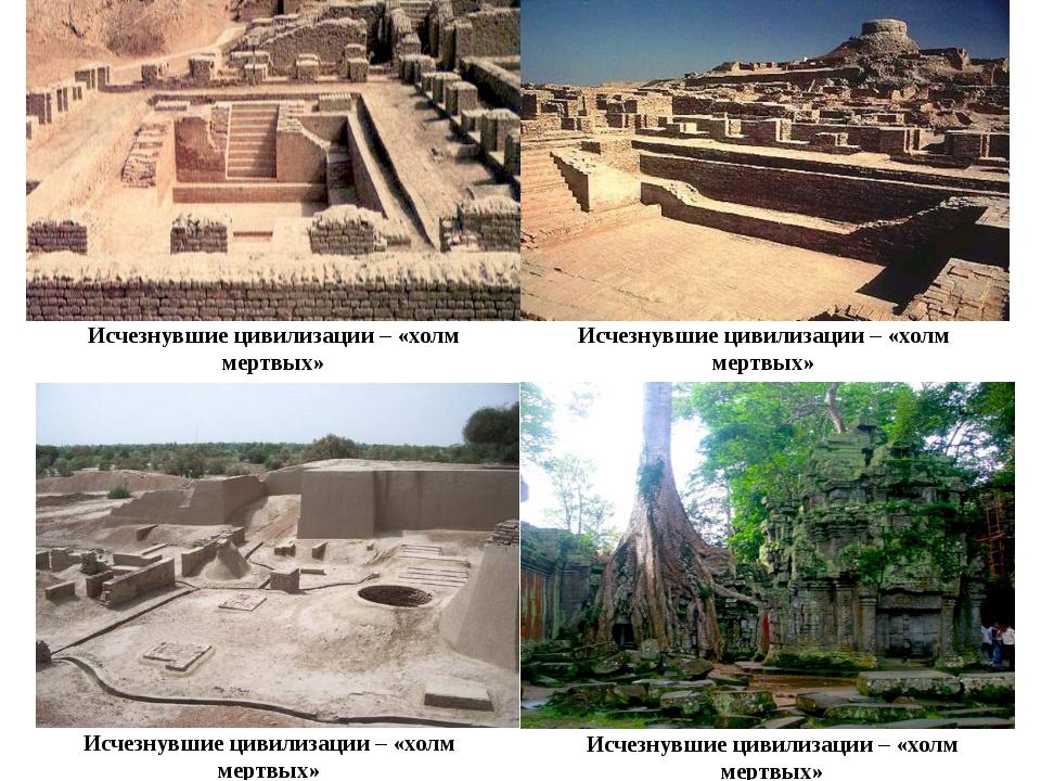 Исчезнувшие цивилизации – «холм мертвых» Исчезнувшие цивилизации – «холм мерт...