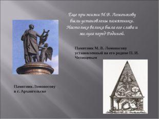 Памятник М. В. Ломоносову установленный на его родине П. И. Челищевым Памятни