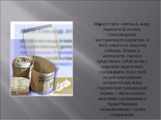Ода (от греч. «песнь»)- жанр лирической поэзии, стихотворение восторженного...