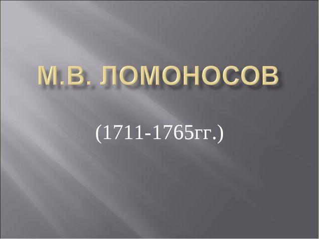 (1711-1765гг.)