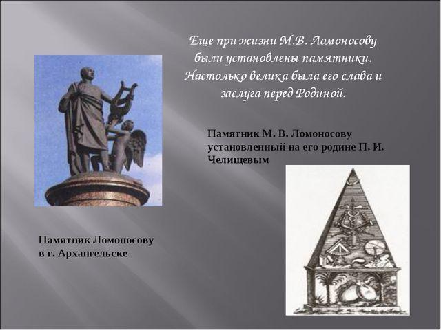 Памятник М. В. Ломоносову установленный на его родине П. И. Челищевым Памятни...