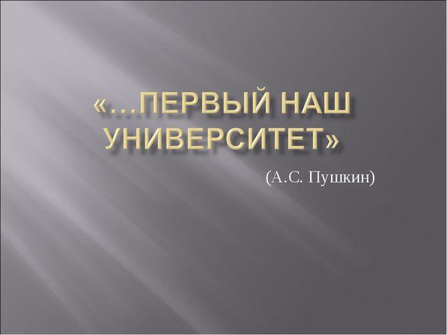 (А.С. Пушкин)