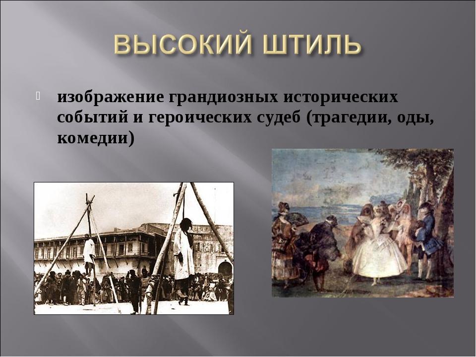 изображение грандиозных исторических событий и героических судеб (трагедии, о...