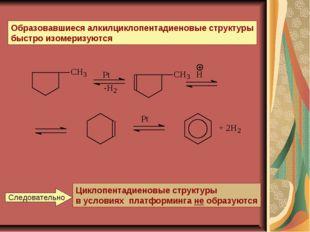 Следовательно Циклопентадиеновые структуры в условиях платформинга не образую