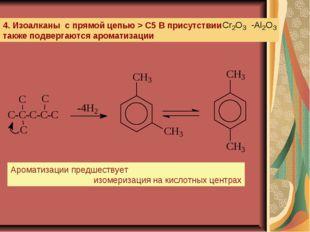 4. Изоалканы с прямой цепью > C5 В присутствии также подвергаются ароматизаци