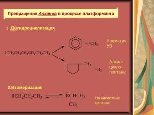 Превращения Алканов в процессе платформинга 1. Дегидроциклизация Ароматич. УВ