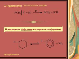 3. Гидрогенолиз Превращения Нафтенов в процессе платформинга (на платиновых ц