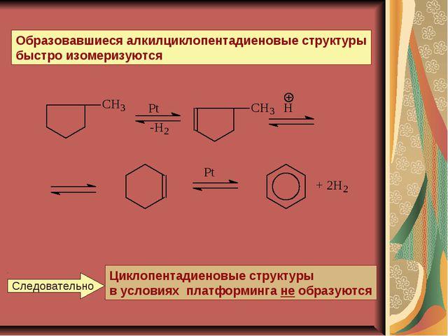 Следовательно Циклопентадиеновые структуры в условиях платформинга не образую...