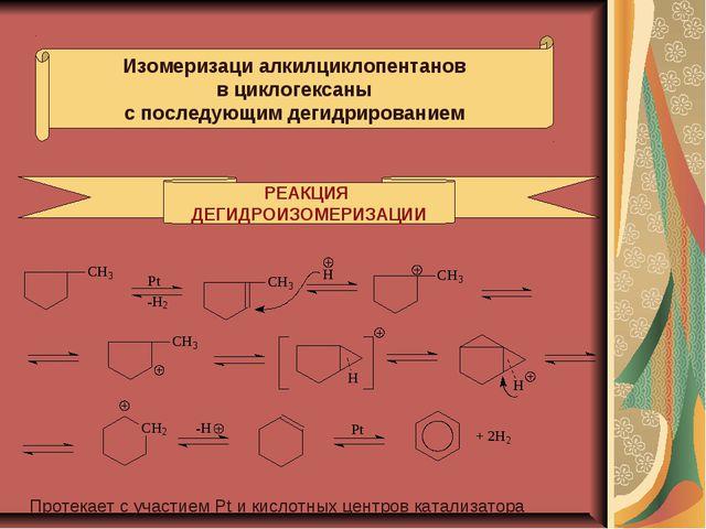 Изомеризаци алкилциклопентанов в циклогексаны с последующим дегидрированием Р...