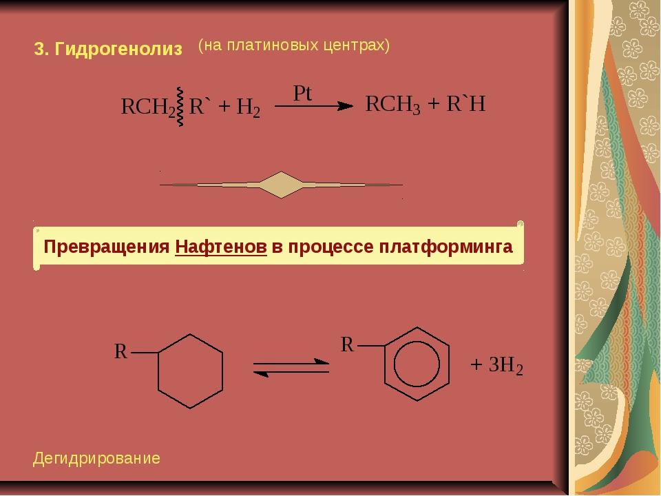3. Гидрогенолиз Превращения Нафтенов в процессе платформинга (на платиновых ц...