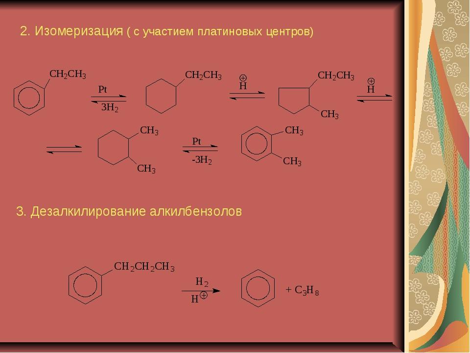 2. Изомеризация ( с участием платиновых центров) 3. Дезалкилирование алкилбен...