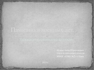 Гражданско-патриотическое воспитание. Памятники военных лет. Исаева Анна Ибра