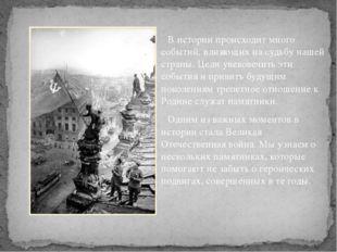 Одним из важных моментов в истории стала Великая Отечественная война. Мы узна