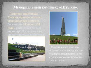 Мемориальный комплекс «Штыки». Памятник защитникам Москвы, братская могила и