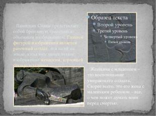 Памятник Славы представляет собой бронзовую трапецию с объемным изображением.
