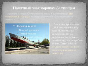 Памятный знак морякам-балтийцам Памятник Великой Отечественной войны в Калини