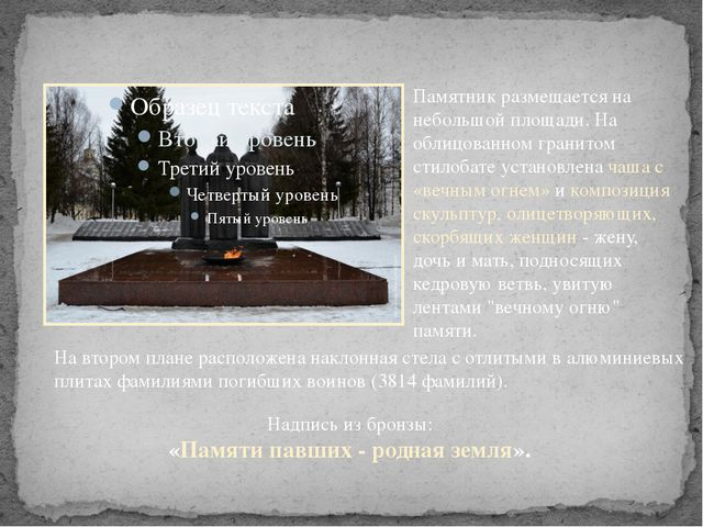 Памятник размещается на небольшой площади. На облицованном гранитом стилобате...