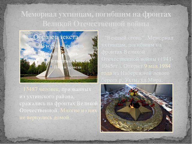 """Мемориал ухтинцам, погибшим на фронтах Великой Отечественной войны """"Вечный ог..."""
