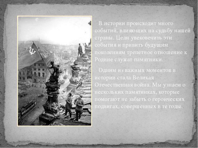 Одним из важных моментов в истории стала Великая Отечественная война. Мы узна...