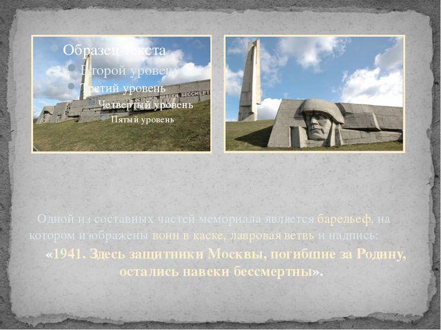Одной из составных частей мемориала является барельеф, на котором изображены...