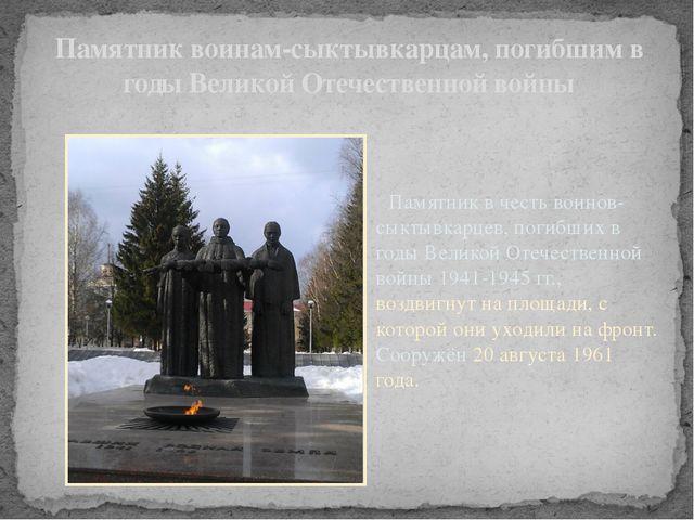 Памятник воинам-сыктывкарцам, погибшим в годы Великой Отечественной войны Пам...