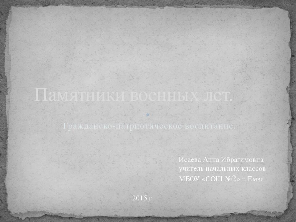 Гражданско-патриотическое воспитание. Памятники военных лет. Исаева Анна Ибра...