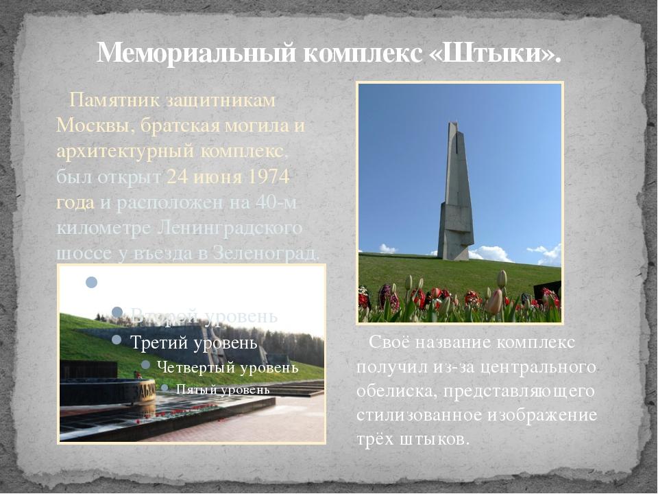 Мемориальный комплекс «Штыки». Памятник защитникам Москвы, братская могила и...