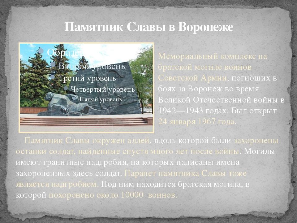 Памятник Славы в Воронеже Мемориальный комплекс на братской могиле воинов Сов...