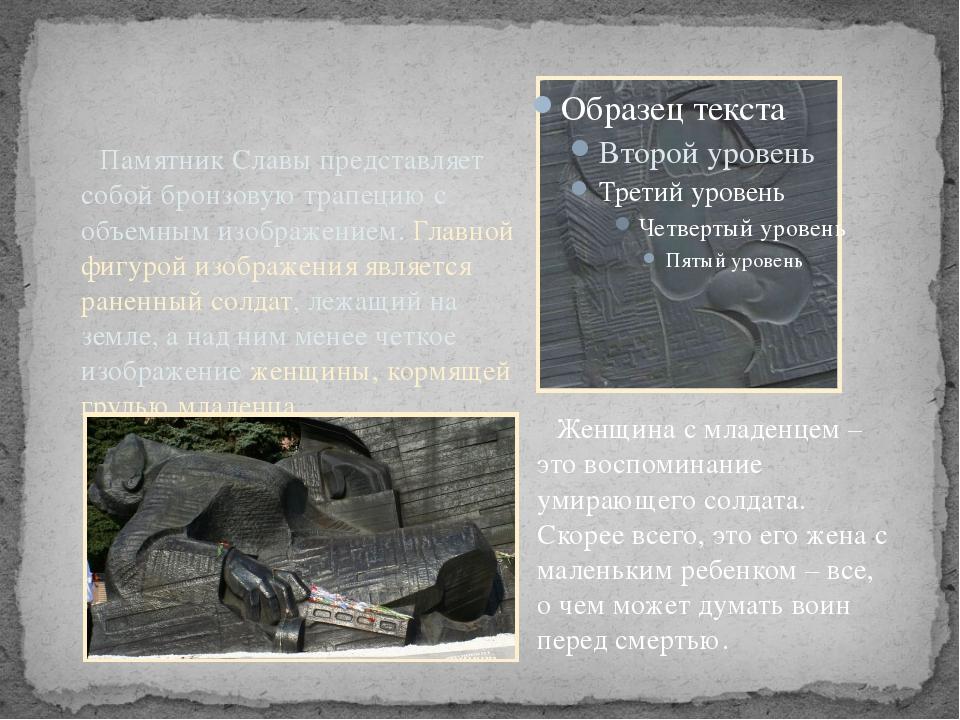 Памятник Славы представляет собой бронзовую трапецию с объемным изображением....