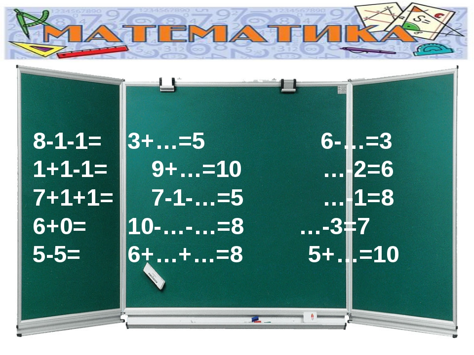 8-1-1=3+…=5 6-…=3 1+1-1=9+…=10 …-2=6 7+1+1=7-1-…=5 …-1=8 6+0=10-...