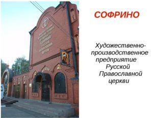 СОФРИНО Художественно- производственное предприятие Русской Православной цер