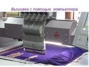 Вышивка с помощью компьютера