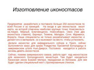 Изготовление иконостасов Предприятие разработало и поставило больше 250 икон