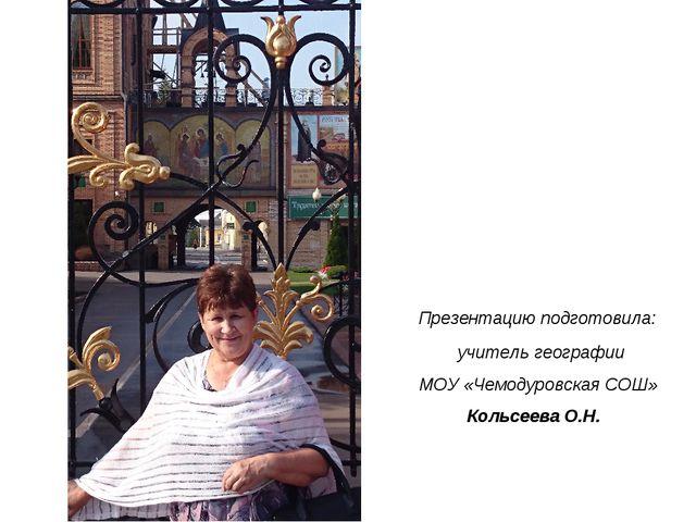 Презентацию подготовила: учитель географии МОУ «Чемодуровская СОШ» Кольсеева...