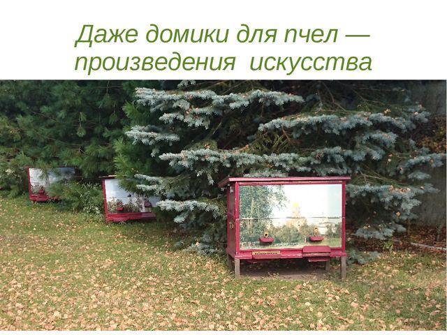 Даже домики для пчел — произведения искусства