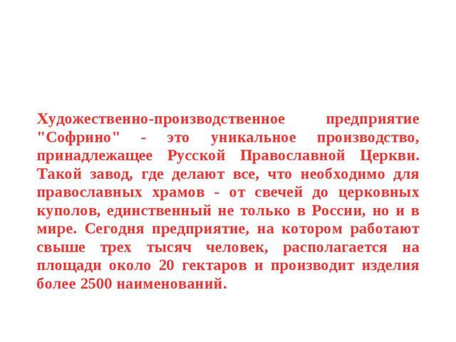 """Художественно-производственное предприятие """"Софрино"""" - это уникальное произво..."""