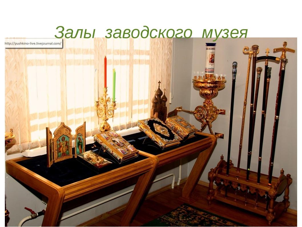 Залы заводского музея