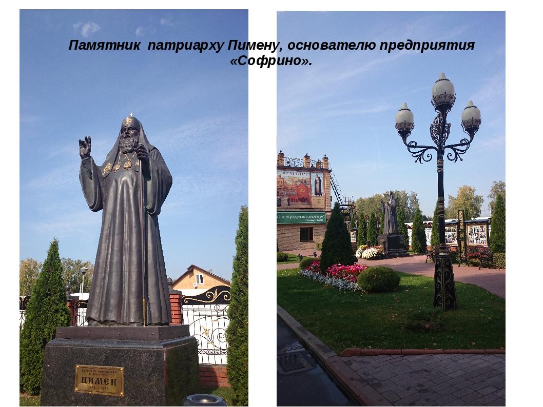 Памятник патриарху Пимену, основателю предприятия «Софрино».