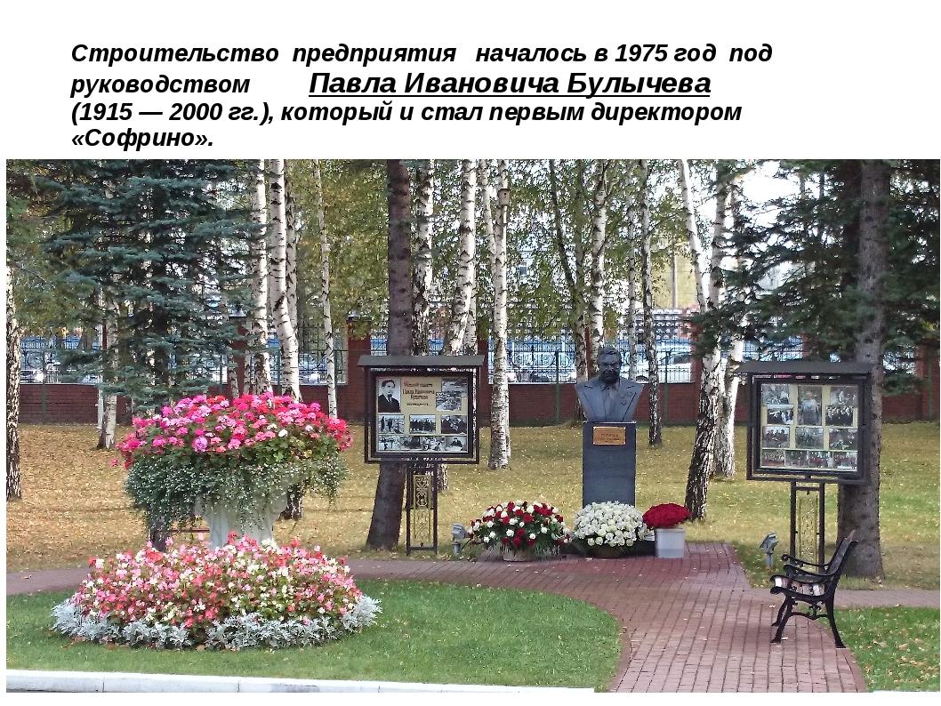 Строительство предприятия началось в 1975 год под руководством Павла Иванович...