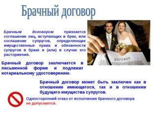 Брачным договором признается соглашение лиц, вступающих в брак, или соглашени