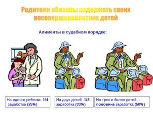 На одного ребенка -1/4 заработка (25%) На двух детей -1/3 заработка (33%) На