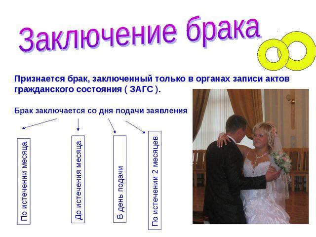 Признается брак, заключенный только в органах записи актов гражданского состо...