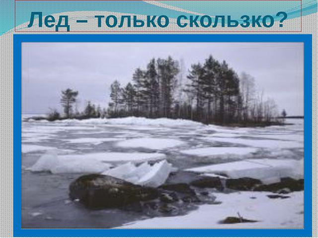 Лед – только скользко? Мониторинг состояния льда
