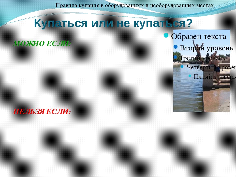 Купаться или не купаться? Правила купания в оборудованных и необорудованных м...