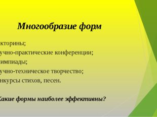 Многообразие форм Викторины; Научно-практические конференции; Олимпиады; Науч