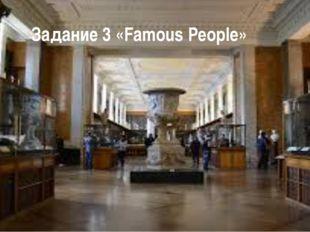 Задание 3 «Famous People»