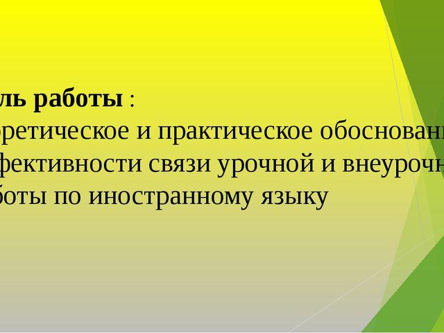 Цель работы : теоретическое и практическое обоснование эффективности связи ур...